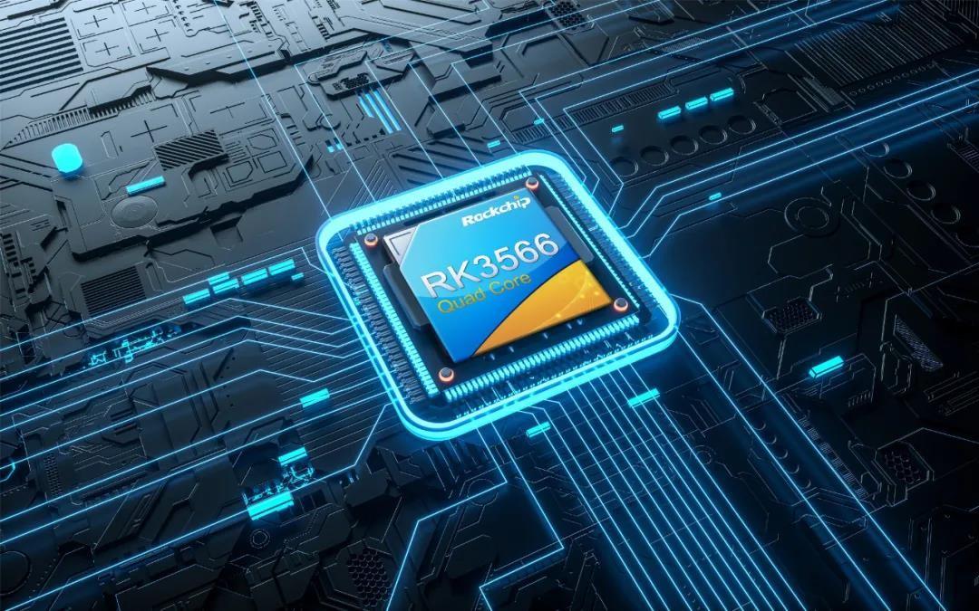 人工智能等核心产品大爆发,瑞芯微去年净利增长56.31%