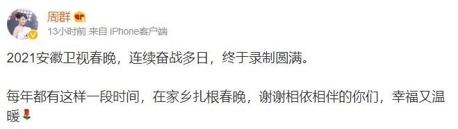 安徽台一姐周群吐槽王力宏老婆,暗讽李靓蕾太善妒扰乱老公工作(图5)