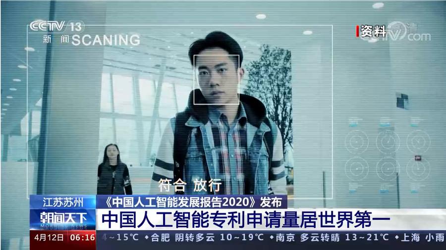 中国人工智能专利申请量全球居首,国家电网、OPPO、腾讯前三