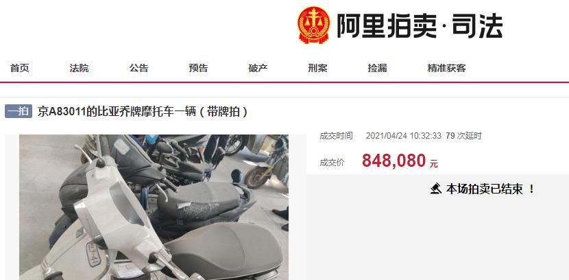 估值仅2万元摩托车,拍出303万元天价!买家反悔了