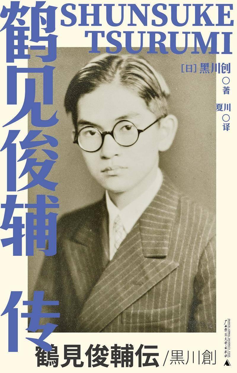 """在戰爭與革命的""""短20世紀"""":鶴見俊輔塑造了戰后日本"""