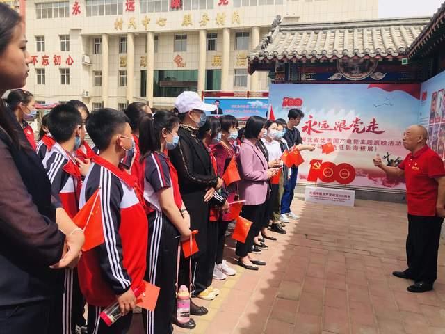 永远跟党走--河北省优秀国产电影主题展映活动启动