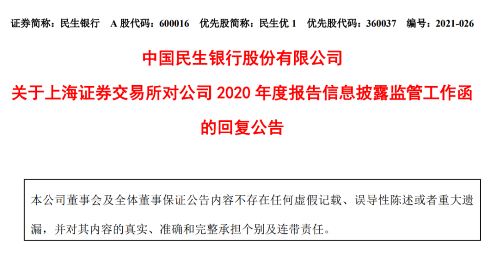 """民生银行净利暴跌36%!行长仍拿400万年薪!股东百亿""""清仓式""""减持"""