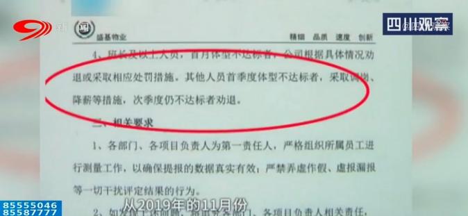 """河南小伙两年内因""""太胖""""被扣1万多工资,公司回应(图4)"""