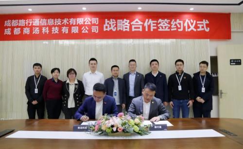 路行通与商汤科技签署战略合作协议