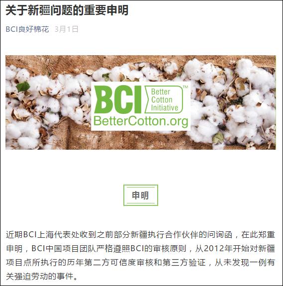 """截图自微信公众号""""BCI良好棉花"""""""