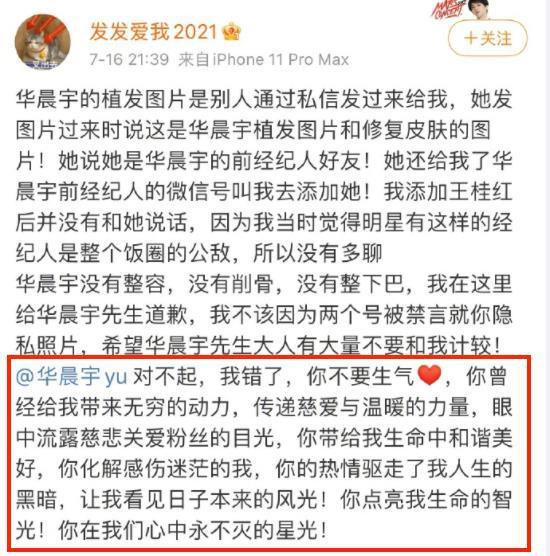 女網友向華晨宇道歉卻避談私密視頻 網友:錢到位了?