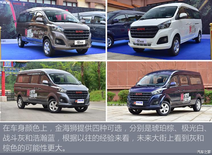 华晨鑫源 金海狮 2021款 2.0L 客车旅行狮