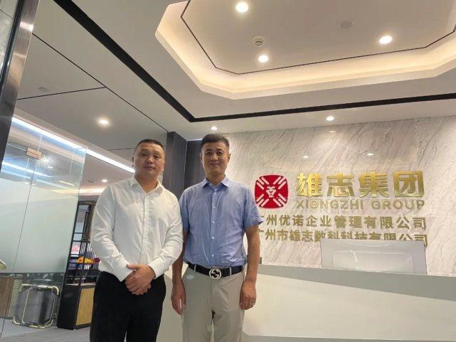 广东产融资本控股公司创始人兼总裁周祥到访雄志集团,共探促进产融结合以助力实体经济