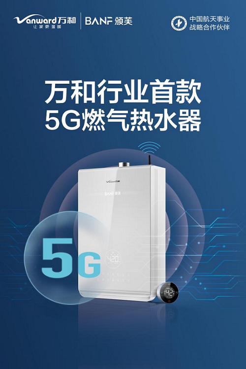 引航5G智能家 万和缔造行业首款5G热水器