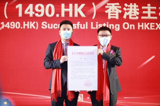 网上车市(1490.HK)今天在港交所主板成功挂牌上市-图3