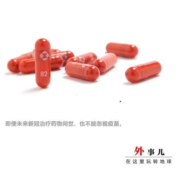 全球首款新冠口服药有望上市,管用吗?