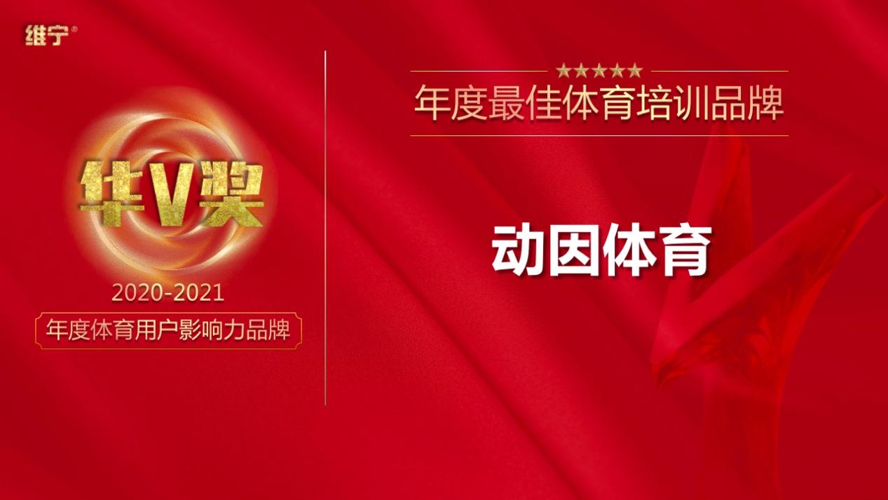 动因荣获VNING年度最佳体育培训品牌
