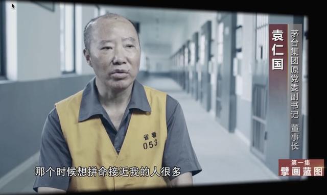 茅台原董事长_清水廉韵受贿超1.129亿!茅台原董事长一审被判无期徒刑