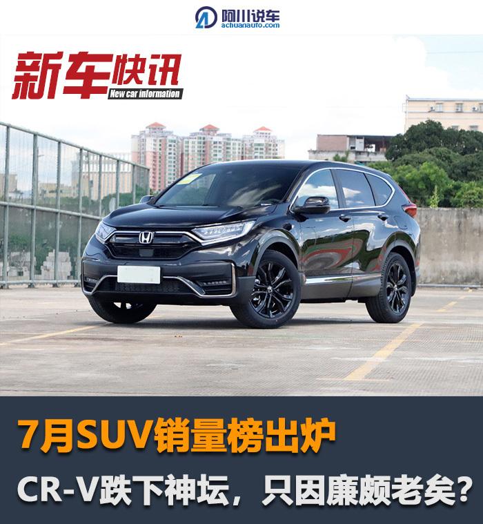 """7月SUV銷量榜出爐,哈弗H6穩居第一,CR-V再次跌下""""神壇""""?"""