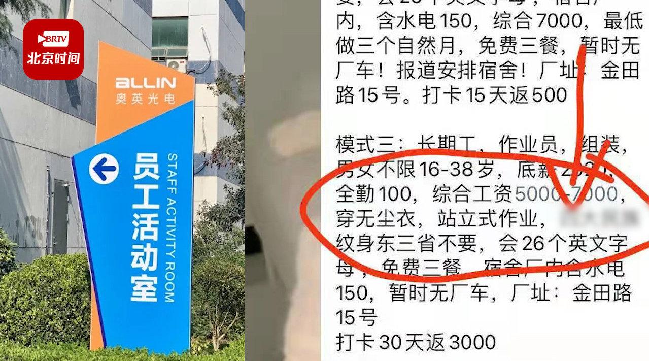 """苏州一公司招聘""""不要东三省人""""还甩锅给政府 官方:没有这个规定"""