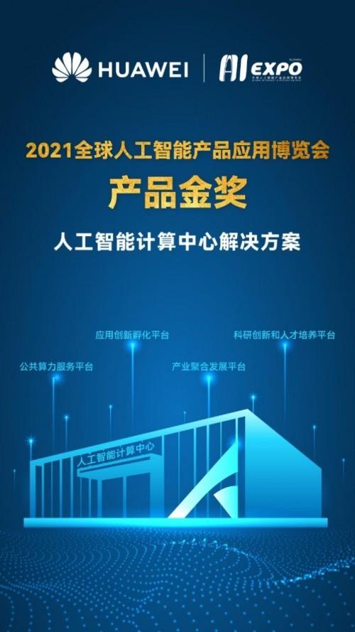 华为人工智能计算中心解决方案荣获全球智博会产品金奖