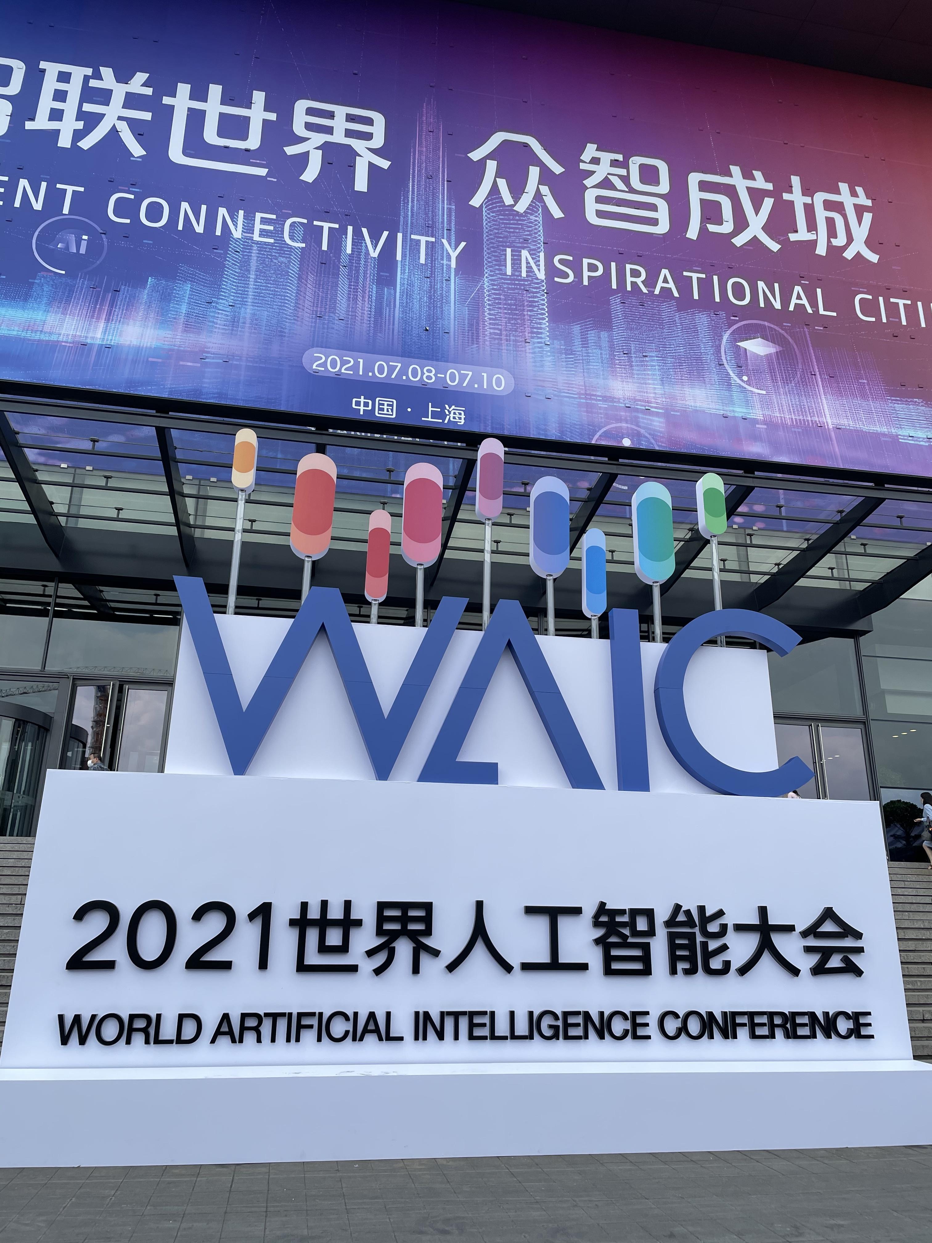 现场+料〡南方+记者带你速观2021世界人工智能大会