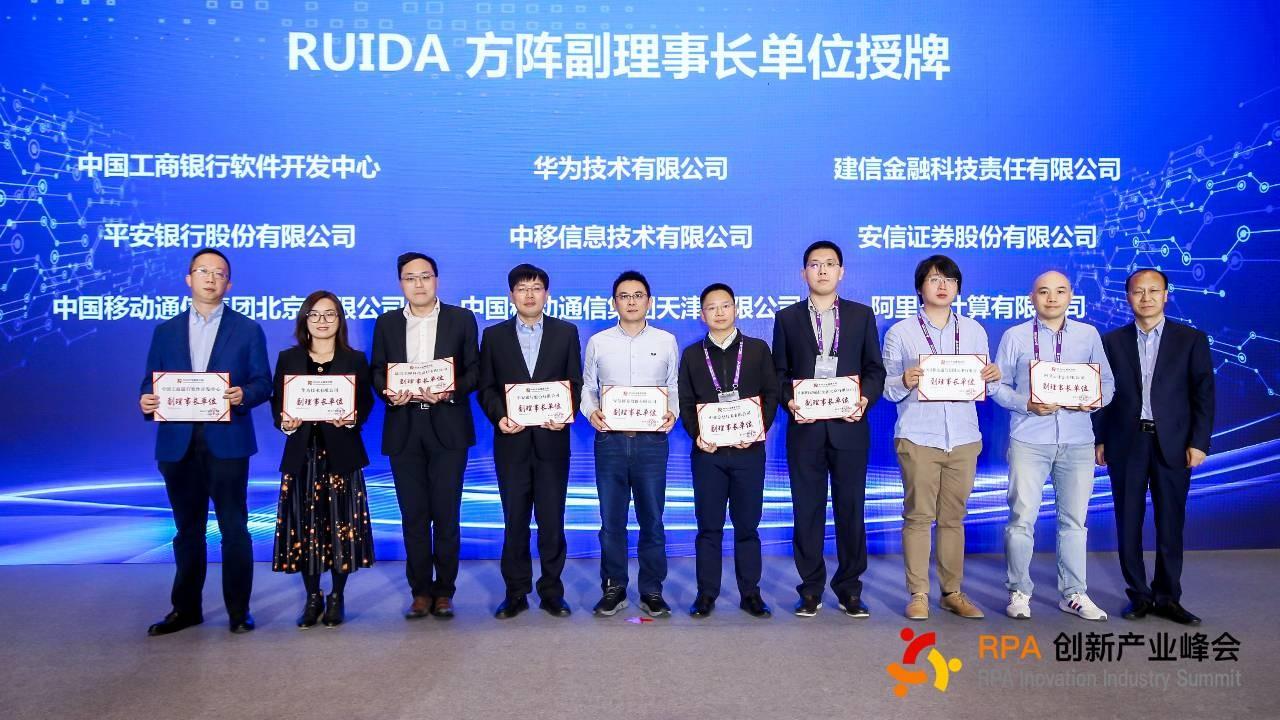 华为云RPA+AI智能自动化解决方案,获首批RPA系统和工具3+级认证