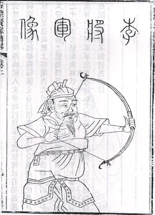 上图_ 李广(?-前119年)