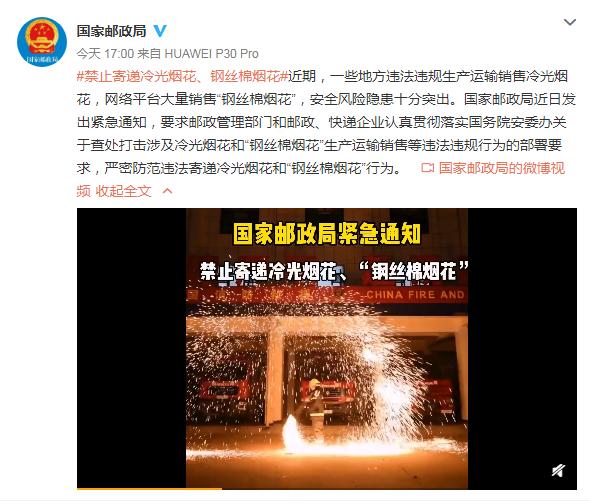 每经19点| 国家邮政局:禁止寄递冷光烟花、钢丝棉烟花;工信部支持创建北京、成都等5个国家人工智能创新应用先导区