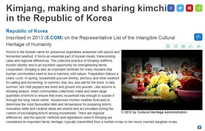 """联合国教科文组织非遗名录中对韩国""""腌制越冬泡菜文化""""的介绍。网页截图"""