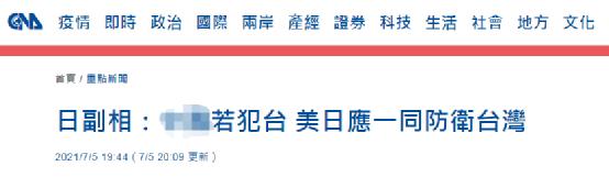 """台湾""""中央社""""报道截图"""