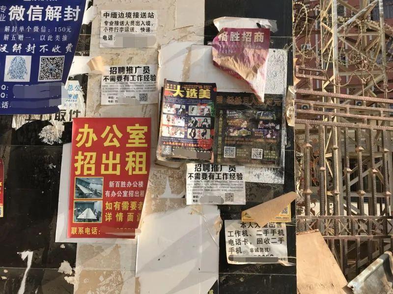 缅北街头粘贴的协助偷渡回国的小广告。受访者供图
