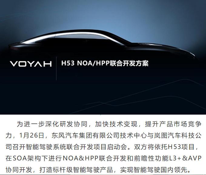 岚图最新产品规划曝光 打造旗舰轿车对标蔚来ET7-图7