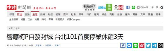 万博体育app:台媒:台北101明起自主停业3天,为疫情以来购物中心首例