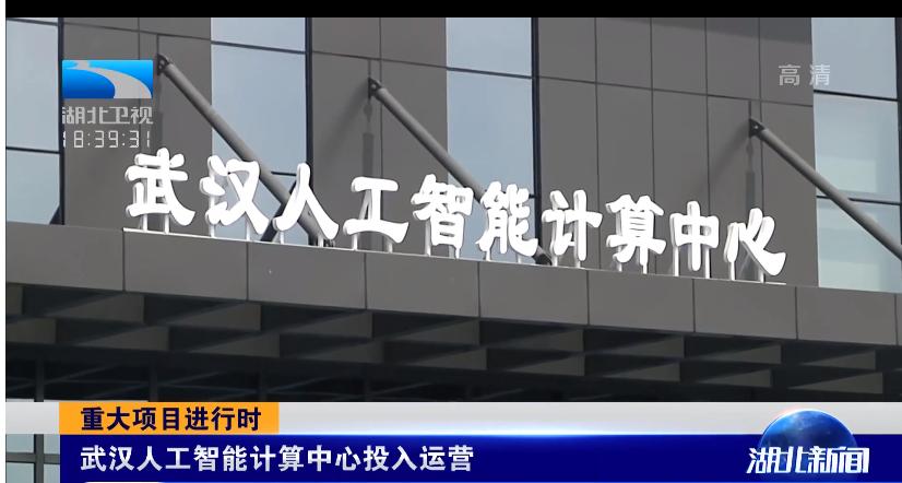 武汉联合华为共建 武汉人工智能计算中心投运