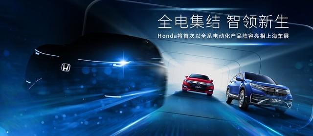 Honda将首次以全系电动化产品阵容亮相上海车展