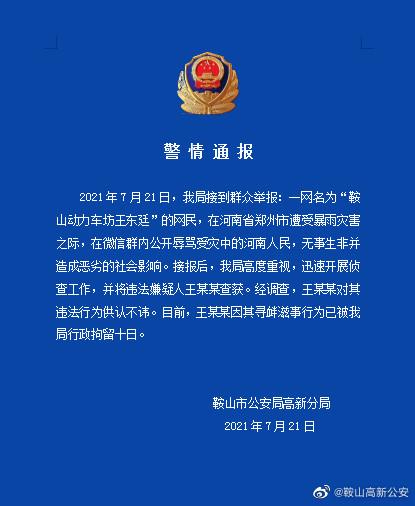 辽宁鞍山警方:一网民在微信群辱骂受灾河南人民,予以行拘十日