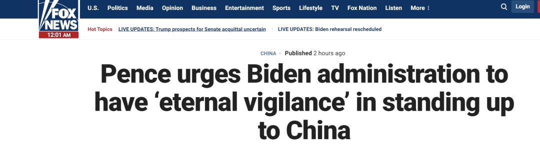 """福克斯新闻:彭斯敦促拜登政府面对中国时""""永远保持警惕"""""""