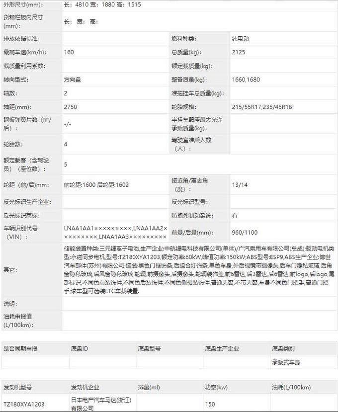 广汽埃安新款AION S实拍尺寸加长 外观更精致-图5