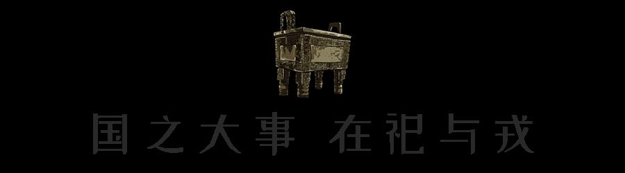 从殷商到大秦:手握青铜 即是王者