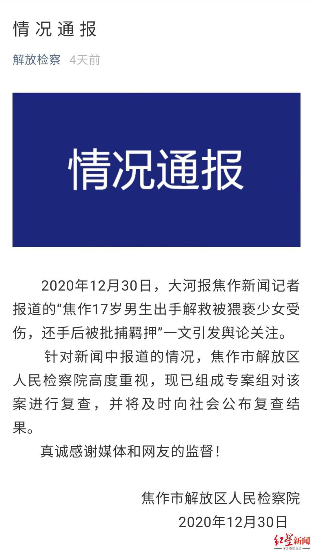 ↑解放区人民检察院已成立专案组对该案进行复查。