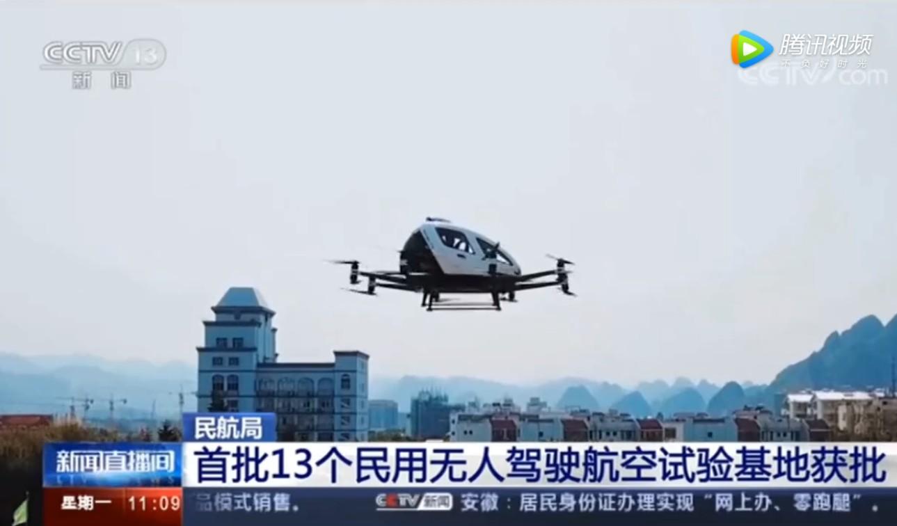 中国民航局实地调研亿航智能,推动载人飞行器适航审定工作 载人飞行器