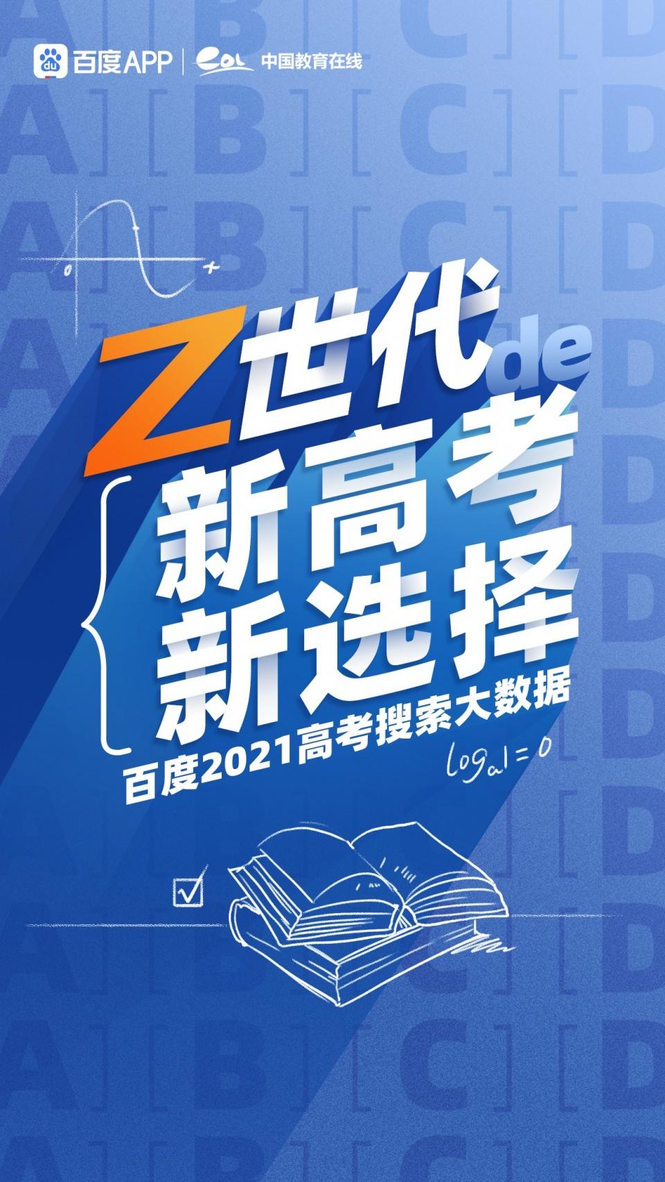 百度发布2021高考十大热搜专业,人工智能蝉联第一