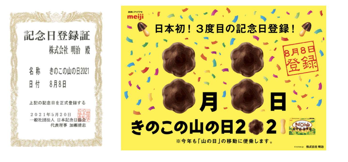 """""""蘑菇山(Kinoko no Yama)""""是明治在1975年(昭和50年)开始制造贩卖的巧克力零食。外形是长3公分的小蘑菇,以苏打饼为茎以巧克力为伞,后来成为了人气食品。为了纪念""""山之日"""",明治将8月11日申请为 """"蘑菇山之日"""",今年顺应东京奥运会的改动,改为了""""8月8日""""。"""