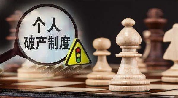 """深圳个人破产实施满月!共收260件申请,8人或迎""""重生""""!"""