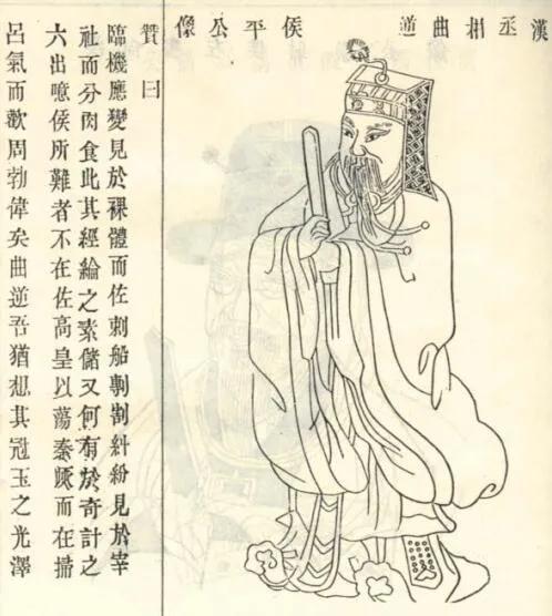 上图_ 陈平(?-前178年) 曲逆侯
