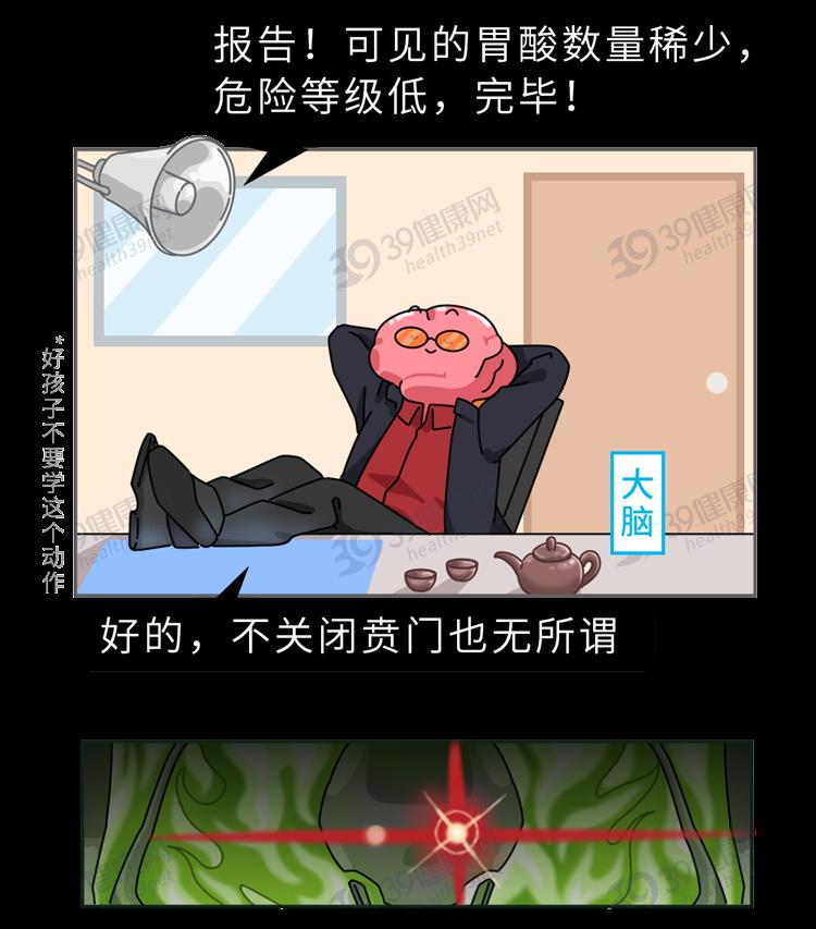 这种常见病,正悄悄烧烂5成中国人的内脏 健康 第12张