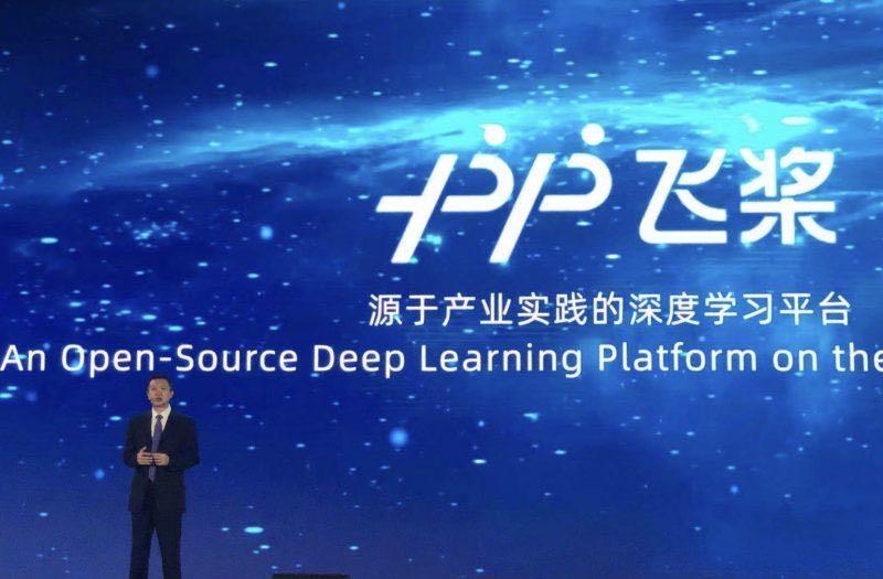 服务民生,北京首个人工智能产业创新应用平台启动