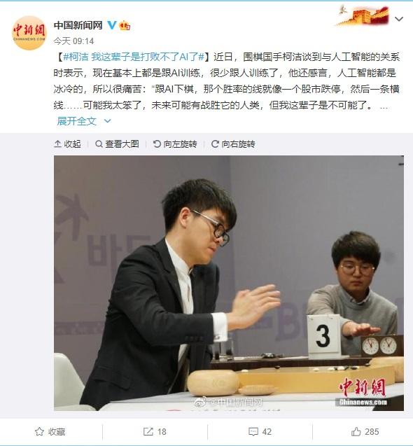 围棋手柯洁谈人工智能:这辈子都打败不了 AI 了