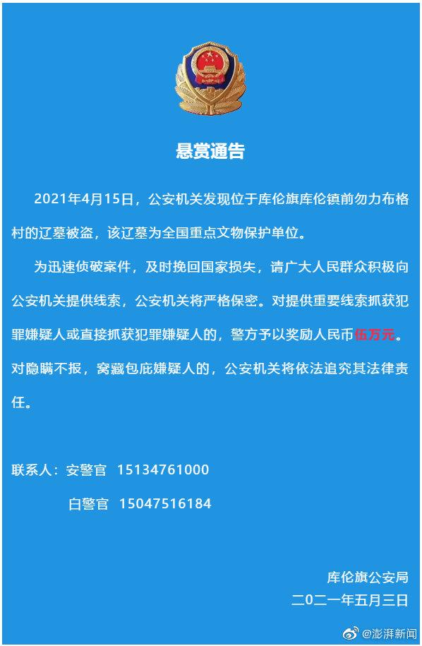 内蒙古通辽一座辽墓被盗,警方悬赏5万征集线索