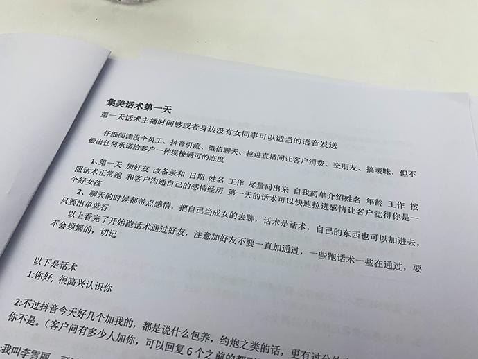 话术内容  澎湃新闻记者 朱奕奕 图