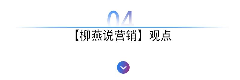 柳燕说营销直播带货何谓顾此不失彼-图10