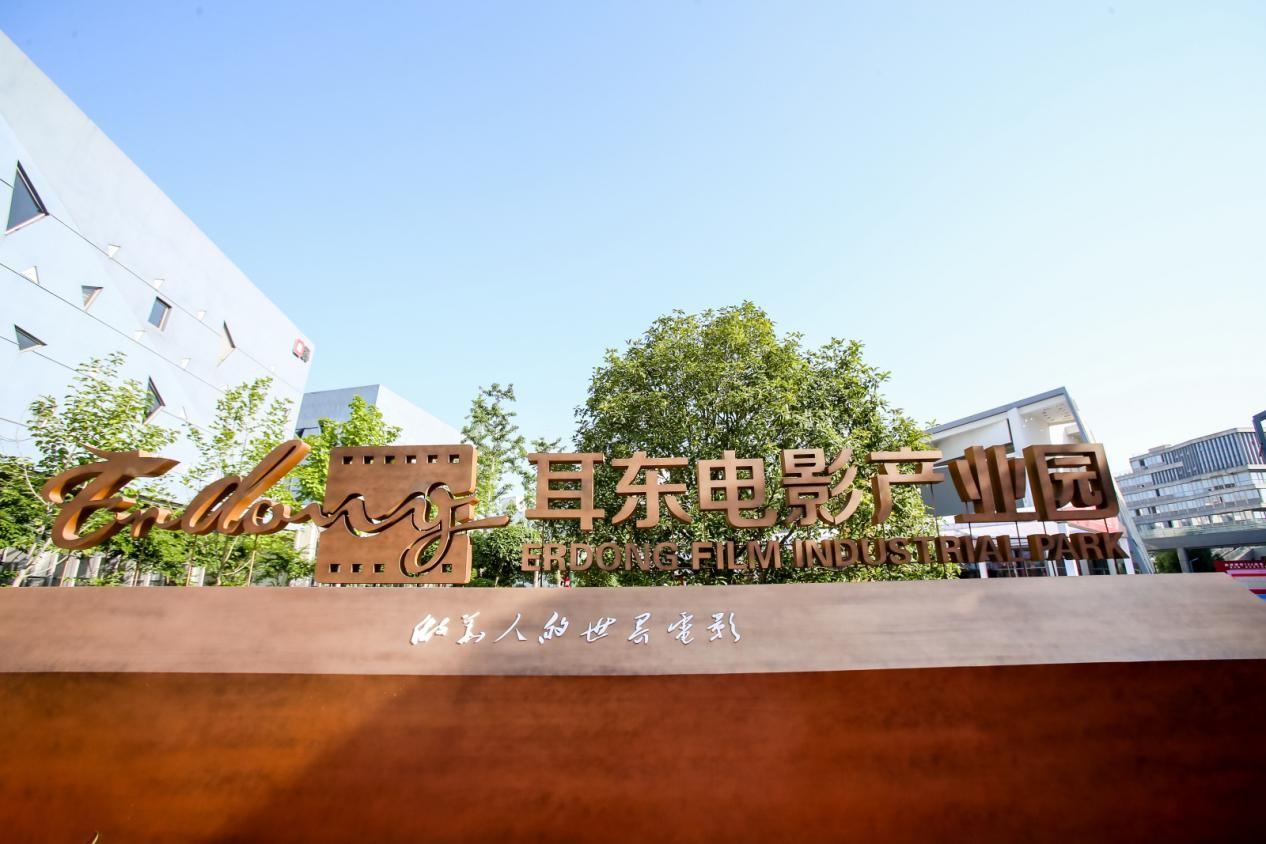 淮北法制中国南京耳东电影产业园开园仪式圆满成功