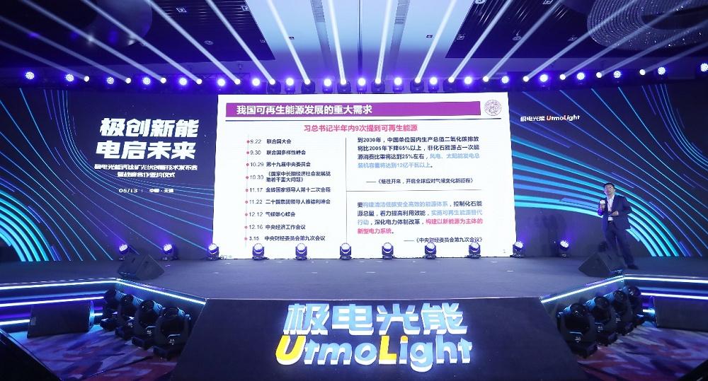 三大创新技术全球首秀 极电光能领跑光伏万亿赛道